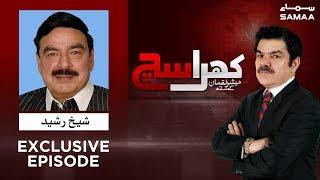 Sheikh Rasheed Exclusive | Khara Sach | Mubashir Lucman | SAMAA TV
