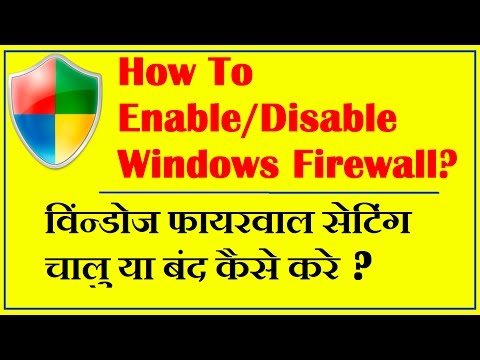 How to Enable or Disable Windows Firewall [Hindi Video]