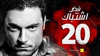 مسلسل فض اشتباك - الحلقة 20 العشرون - بطولة أحمد صفوت | Fad Eshtbak Series - Ep 20