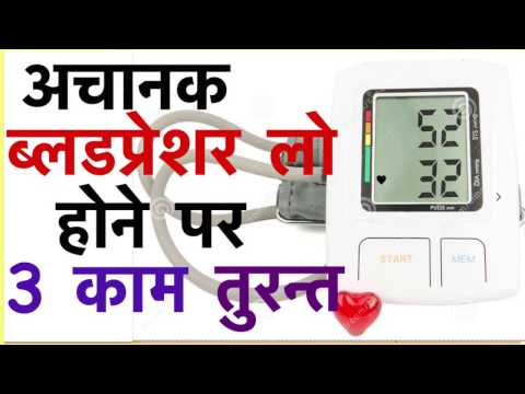 Tips for low blood pressure treatment | Control low blood pressure naturally | Cure Low BP