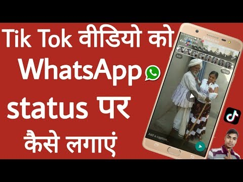 Tik Tok video ko WhatsApp status par kaise Lagaye