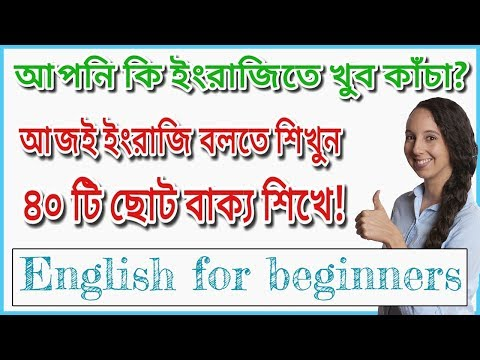 Most important phrases for beginners | English for beginners | Bengali to English