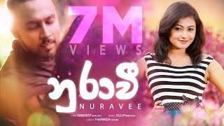 "Nurawee ""නුරාවී "" Official Music Video 2019 | Sandeep Jayalath"
