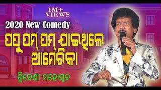 Best Comedy II Papu Pam Pam II VOl - 3 II Tribeni Mahostav 2020 II