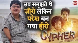 Cypher के रील और रीयल लाइफ हीरो Paresh Bhanushali से एक मुलाकात | Cypher Official Trailer