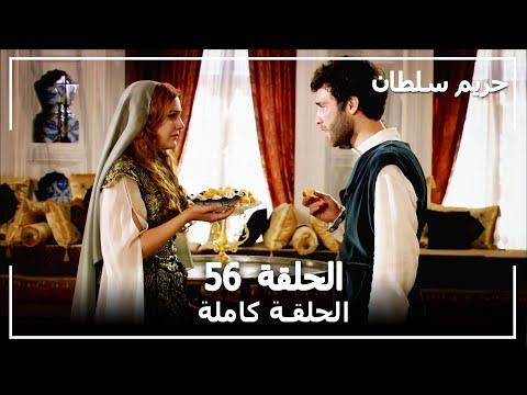 Xxx Mp4 Harem Sultan حريم السلطان الجزء 2 الحلقة 1 3gp Sex