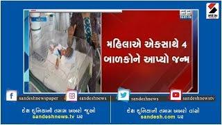 Vadodara the woman gave birth to 4 children together ॥ Sandesh News TV