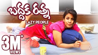 Baddhaka Ratna - Lazy People || Mahathalli