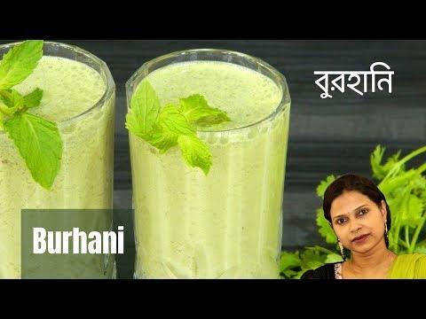 Burhani Recipe || Healthy & Digestive Herb Drink|| বিয়ে বাড়ির বুরহানি || बुरहानी || Recipe #73