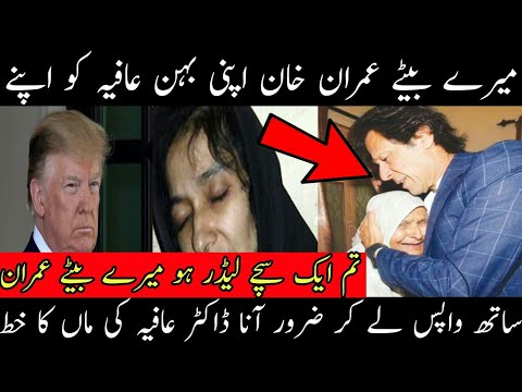 Xxx Mp4 PM Imran Khan Visit To USA Emotional Letter To PM Imran Khan By A Mother 3gp Sex