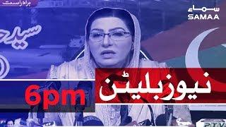 Samaa Bulletin - 6PM -21 July 2019