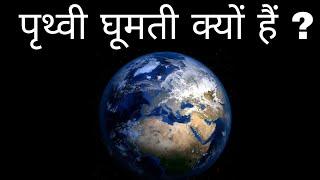 पृथ्वी लट्टू की तरह घूमती क्यों रहती हैं ? why earth spins