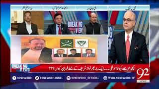 Breaking Views with Malick : Will Nawaz Sharif Go To London- 16 March 2018 - 92NewsHDPlus