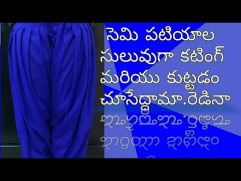 How to cut semi patiala salwar cutting and stitching in Telugu very easily