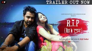 Rest In প্রেম (RIP)  | Official Trailer | An Independent Web series | RJ Sayan-Sumana,Dipangshu