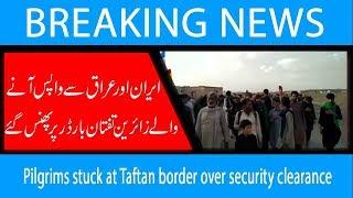 Pilgrims stuck at Taftan border over security clearance | 20 April 2019 | 92NewsHD