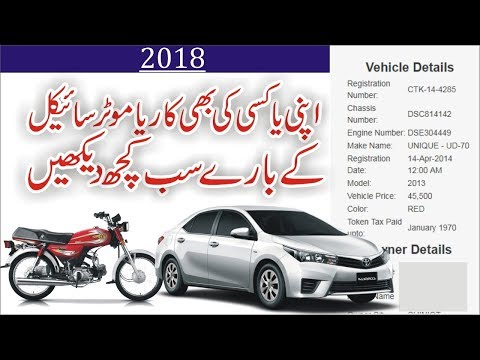 How to Check Online Vehicle Registration Details in Pakistan | Punjab| Car | Bike 2018by Alichinioti