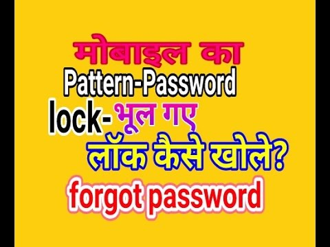 How To Unlock Mobile Pattern-Password ~PASSWORD FORGOT~ Hindi Video