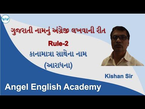 Rule-2 :: Learn Gujarati to English Names Writing - (use of 'a')
