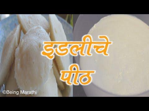 इडलिचे पीठ /IDLI BATTER RECIPE IN MARATHI MARATHI FOOD RECIPE
