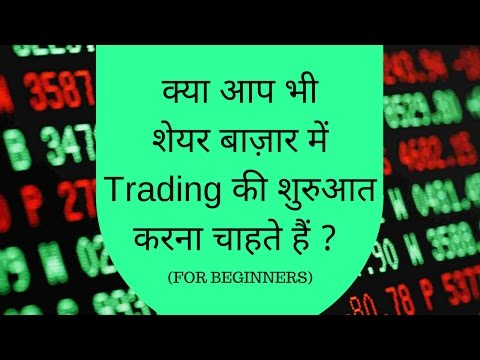 How to Enter in Share/Stock Market in India (BASICS FOR BEGINNERS IN HINDI)