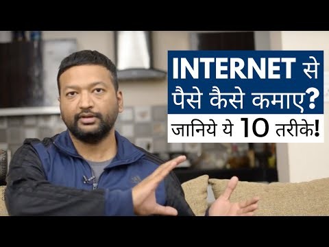 How To Earn Money Online in India 2018 - Hindi Video