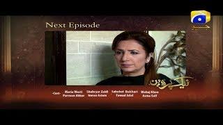 Naik Parveen - Episode 70 Teaser | HAR PAL GEO