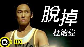 杜德偉 Alex To【脫掉】Official Music Video