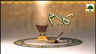 Rukh Din Hai Ya Mehray Sama - Kalam