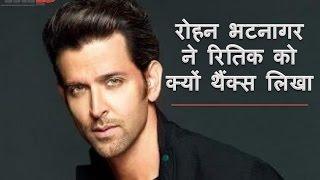 रोहन भटनागर का रितिक को थैंक्स   Real Rohan Bhatnagar Thanks Hrithik For Kaabil Movie   YRY18