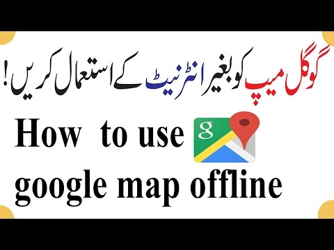 How to use google map without internet (offline) | The 2016 | Urdu