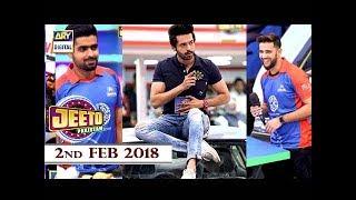 Jeeto Pakistan - Special Guest : Imad Wasim & Babar Azam - 2nd Feb 2018