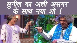 Kapil Sharma Vs Sunil Grover: Dr Gulati's New Show with Ali Asgar | FilmiBeat