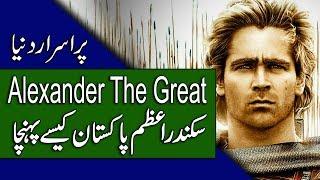Sikandar Azam History In Urdu - Alexander In Pakistan - Purisrar Dunya Urdu Documentary
