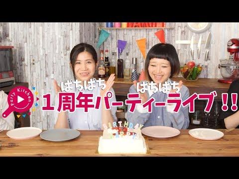 【6/1料理教室ライブ】 Party Kitchen1周年記念🎂みんなで料理を作ってバースデイパーティー😆【ロシアン佐藤】【料理レシピはParty Kitchen🎉】