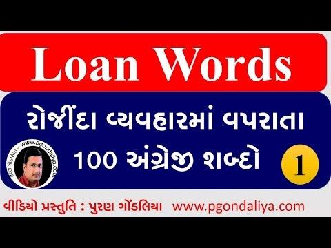 100 English words in Gujarati ।Loan Words part.1 By Puran Gondaliya