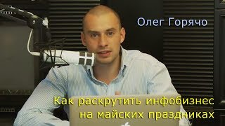 Олег Горячо - Как раскрутить инфобизнес быстро [Тренинги 2]
