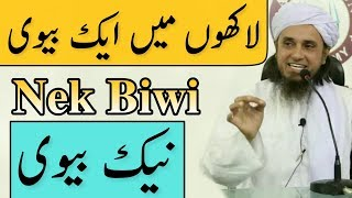 Lakhon Mein Ek Biwi - Nek Biwi   Mufti Tariq Masood   Islamic Group