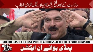 Sheikh Rasheed Speech in favour of Imran Khan Policies