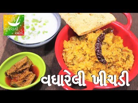 Vaghareli Khichdi | Gujarati Khichdi Recipe | Recipes In Gujarati | Gujarati Rasoi