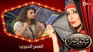تياترو مصر | الموسم الثانى | الحلقة 19 التاسعة عشر | العصر الحجري |مصطفى خاطر| Teatro Masr