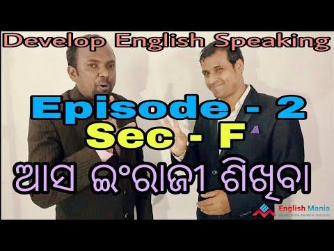 Top Spoken English Videos ଓଡିଆରେ ଶିଖିବା || ସହଜ ଉପାୟରେ ମାତ୍ର ଅଳ୍ପ ଦିନେରେ