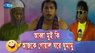 আব্বা মুই কি আজকে গোয়াল ঘরে ঘুমামু | Jomoj 11| ft. Mosharraf Karim, Aparna | Rtv Drama