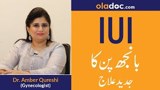How Does IUI (Intrauterine Insemination) Work? | Dr. Amber Qureshi - Gynecologist in Lahore