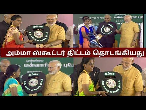 Modi Innagurates Amma Free Two Wheeler Scheme in Chennai|Tamilnadu | Full speech | Tamil