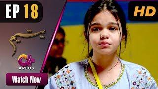 Yateem - Episode 18 | Aplus Dramas | Sana Fakhar, Noman Masood, Maira Khan | Pakistani Drama