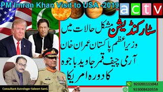 Pakistani Prime Minister Imran Khan Visit to America | Star Condition | Saleem Sami Astrology