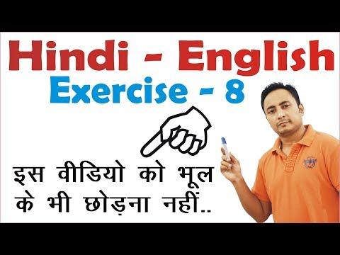 Hindi To English Translation 8 | English Speaking Course by Spoken English Guru | Learn English