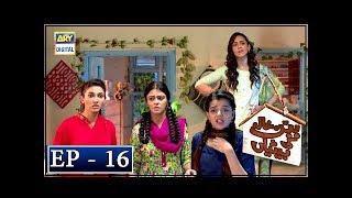 Babban Khala Ki Betiyan Episode 16 - 25th October 2018 - ARY Digital Drama