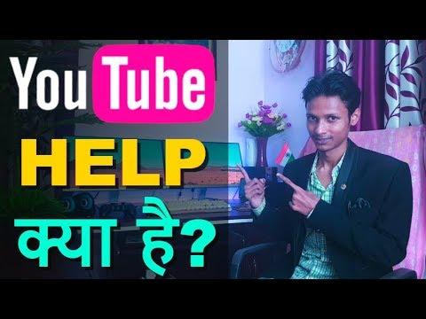 YouTube Help क्या है? YouTube Help का उपयोग कैसे करें? contact youtube customer service